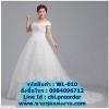 ชุดแต่งงานคนอ้วนแบบยาว WL-010 Pre-Order (เกรด Premium)