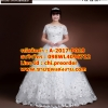 ชุดแต่งงานคนอ้วน กระโปรงสุ่มสุดหรู WL-2017-P018 Pre-Order (เกรด Premium)