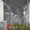 Daiba Canon 1/7 Plum