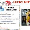 กิจกรรมประจำเดือน พ.ค. 2561 : Lucky Lotto