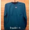 เสื้อยืดผ้าTC แขนยาว จั้มแขน สีฟ้าอมเขียว