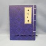 Hallucinate Magic Book / หนังสือสี กังฟู