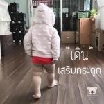 เดินเสริมกระดูก เพื่อเด็กและผู้สูงอายุ