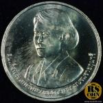"""เหรียญกษาปณ์โลหะสีขาว (คิวโปรนิกเกิล) เหรียญกษาปณ์ที่ระลึกเฉลิมพระเกียรติสมเด็จพระเทพรัตนราชสุดาฯสยามบรมราชกุมารี เนื่องในโอกาสที่องค์การทรัพย์สินทางปัญญาโลก (WIPO) ทูลเกล้าฯ ถวาย """"รางวัลความเป็นเลิศด้านการสร้างสรรค์"""" 27 สิงหาคม 2558"""