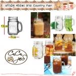 แก้วมีหูจับ 450 ml ลาย Country Fair