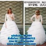 ชุดแต่งงาน แบบสุ่ม w-054 Pre-order