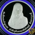 เหรียญกษาปณ์เงินขัดเงา เหรียญกษาปณ์ที่ระลึกเฉลิมพระเกียรติสมเด็จพระเจ้าลูกเธอ เจ้าฟ้าภรณวลัยลักษณ์ อัครราชกุมารี เนื่องในโอกาสพระราชพิธีฉลองพระชนมายุ 5 รอบ 4 กรกฎาคม 2560
