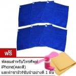 WASABI ผ้าไมโครไฟเบอร์อย่างดี หนานุ่ม 40x40 cm. 6 ผืน สีน้ำเงิน แถมฟรี พัดลมพกพาสำหรับมือถือ iPhone และผ้าชามัวร์