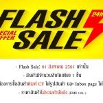 Flash Sale รอบ 1 สิงหาคม 2561