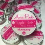 ครีมทานมชมพู Aura pink 1 กระปุก