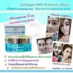 คอลลาเจน Collagen Milk Premium Mask