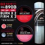 B2 : เจลร้อน+เจลเย็น75ml+บอดี้แรป 50ม.