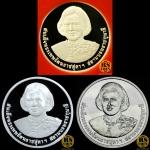 ชุดเหรียญกษาปณ์ที่ระลึกเฉลิมพระเกียรติ สมเด็จพระเทพรัตนราชสุดาฯ สยามบรมราชกุมารี ในโอกาสพระราชพิธีฉลองพระชนมายุ 5 รอบ 2 เมษายน 2558 (เซ็ต 3 เหรียญเนื้อทองคำขัดเงา, เนื้อเงินขัดเงา, เนื้อคิวโปรนิกเกิล พร้อมกล่องสะสม)