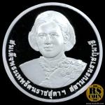 เหรียญกษาปณ์เงินขัดเงา เหรียญกษาปณ์ที่ระลึกเฉลิมพระเกียรติ สมเด็จพระเทพรัตนราชสุดาฯ สยามบรมราชกุมารี ในโอกาสพระราชพิธีฉลองพระชนมายุ 5 รอบ 2 เมษายน 2558