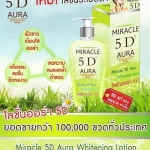 Miracle 5D Whitening Lotion โลชั่นออร่า 5D