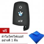 WASABI ซิลิโคนกุญแจ BMW SERIE3,5 (สีดำ) แถมฟรี ผ้าไมโครไฟเบอร์ อย่างดี 1 ผืน