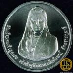 เหรียญกษาปณ์ที่ระลึกโลหะสีขาว (คิวโปรนิกเกิล) เหรียญกษาปณ์ที่ระลึกเฉลิมพระเกียรติสมเด็จพระเจ้าลูกเธอ เจ้าฟ้าภรณวลัยลักษณ์ อัครราชกุมารี เนื่องในโอกาสพระราชพิธีฉลองพระชนมายุ 5 รอบ 4 กรกฎาคม 2560