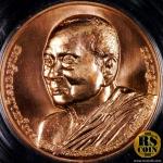 เหรียญทองแดง เหรียญที่ระลึกการพระราชพิธีพระราชทานเพลิงพระศพสมเด็จพระญาณสังวร สมเด็จพระสังฆราช สกลมหาสังฆปริณายก