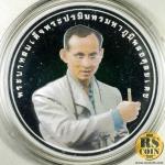 เหรียญกษาปณ์เงินขัดเงา เหรียญกษาปณ์ที่ระลึกรางวัลความสำเร็จสูงสุดด้านการพัฒนามนุษย์ 26 พฤษภาคม 2549