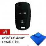 WASABI ซิลิโคนกุญแจ CHEVROLET CAPTIVA (สีดำ) แถมฟรี ผ้าไมโครไฟเบอร์ อย่างดี 1 ผืน