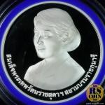 """เหรียญกษาปณ์เงินขัดเงา เหรียญกษาปณ์ที่ระลึกเฉลิมพระเกียรติสมเด็จพระเทพรัตนราชสุดาฯสยามบรมราชกุมารี เนื่องในโอกาสที่องค์การทรัพย์สินทางปัญญาโลก (WIPO) ทูลเกล้าฯ ถวาย """"รางวัลความเป็นเลิศด้านการสร้างสรรค์"""" 27 สิงหาคม 2558"""