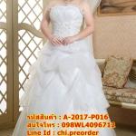 ชุดแต่งงานคนอ้วน กระโปรงสุ่มลอนพิเศษ WL-2017-P016 Pre-Order (เกรด Premium)