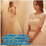 ชุดแต่งงาน แบบสุ่ม w-052 Pre-order