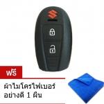 WASABI ซิลิโคนกุญแจ SUZUKI SWIFT (สีดำ) แถมฟรี ผ้าไมโครไฟเบอร์ อย่างดี 1 ผืน