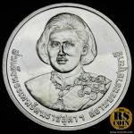 เหรียญกษาปณ์โลหะสีขาว (คิวโปรนิกเกิล) เหรียญกษาปณ์ที่ระลึกเฉลิมพระเกียรติ สมเด็จพระเทพรัตนราชสุดาฯ สยามบรมราชกุมารี ในโอกาสพระราชพิธีฉลองพระชนมายุ 5 รอบ 2 เมษายน 2558