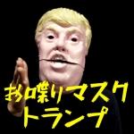 หน้ากาก โดนัลด์ ทรัมป์ / Donald Trump Mask