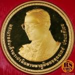 เหรียญกษาปณ์ทองคำขัดเงา เหรียญกษาปณ์ที่ระลึกพระบาทสมเด็จพระปรมินทรมหาภูมิพลอดุลยเดช เนื่องในโอกาสพระราชพิธีมหามงคลเฉลิมพระชนมพรรษา 80 พรรษา 5 ธันวาคม 2550
