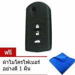 WASABI ซิลิโคนกุญแจ MAZDA 2,3 SEDAN 4 ประตู (สีดำ) แถมฟรี ผ้าไมโครไฟเบอร์ อย่างดี 1 ผืน