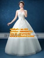ชุดแต่งงานราคาถูก กระโปรงสุ่ม ws-103 pre-order