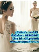 ชุดแต่งงาน แบบรัดรูป w-025 สวยมาก Pre-Order
