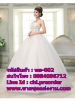 ชุดแต่งงานราคาถูก แบบสุ่ม ws-002 pre-order