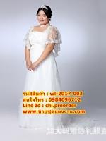 ชุดแต่งงานคนอ้วน กระโปรงยาวมีหาง WL-2017-002 Pre-Order (เกรด Premium)
