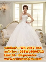 ชุดแต่งงานราคาถูก กระโปรงลายลูกไม้แบบใหญ่ ws-2017-044 pre-order