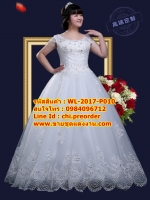 ชุดแต่งงานคนอ้วน ลายปักกระโปรงสุ่ม WL-2017-P010 Pre-Order (เกรด Premium)