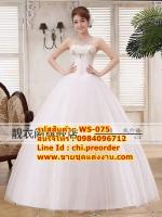 ชุดแต่งงานราคาถูก เกาะอก ws-075 pre-order