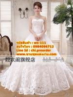 ชุดแต่งงานราคาถูก เกาะอก ws-111 pre-order