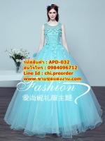 ชุดแต่งงาน [ ชุดพรีเวดดิ้ง Premium ] APD-032 กระโปรงสุ่ม สีฟ้า (Pre-Order)