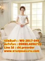 ชุดแต่งงานราคาถูก กระโปรงลูกไม้แนวตั้ง ws-2017-049 pre-order