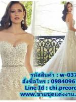 ชุดแต่งงาน แบบยาว w-037 Pre-Order
