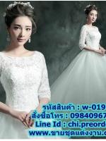 ชุดแต่งงาน แบบสุ่ม w-019 Pre-Order