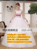 ชุดแต่งงานราคาถูก กระโปรงสุ่ม ws-054 pre-order