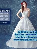ชุดแต่งงาน แบบยาว w-065 Pre-Order