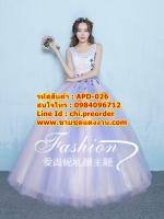 ชุดแต่งงาน [ ชุดพรีเวดดิ้ง Premium ] APD-026 กระโปรงสุ่ม สีขาวสะท้อนแสงสีม่วง (Pre-Order)