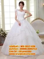 ชุดแต่งงานราคาถูก กระโปรงปีกหลายชั้น ws-2017-036 pre-order