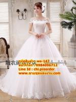 ชุดแต่งงานราคาถูก กระโปรงยาวลากพื้น ws-147 pre-order สินค้าส่งท้ายปี 2016