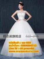 ชุดแต่งงานราคาถูก กระโปรงสุ่ม เปิดหลัง ws-050 pre-order